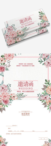 清新花边婚礼请柬邀请函模板