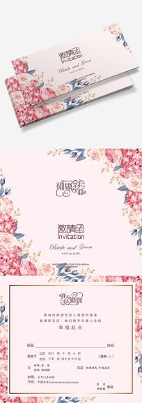 清新手绘花卉婚礼邀请函卡片