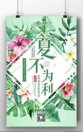 清新水彩夏不为利夏季促销海报