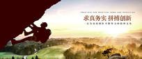 企业网站文化展示banner