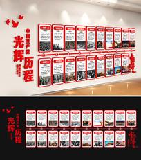 十九大会议党的光辉历程文化墙