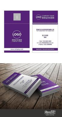 时尚紫色商务系名片