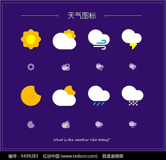 手机素材天气预告图标图片