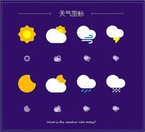 手机素材天气预告图标 PSD