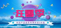 淘宝电商狂暑季活动宣传