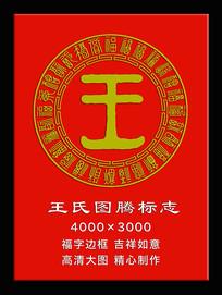 王姓图腾标志福字花边边框