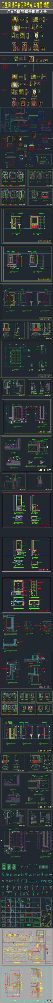 卫生间洗手台通用节点CAD