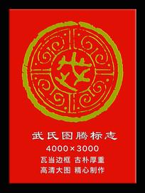 武姓图腾标志
