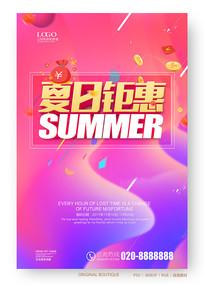 夏季促销宣传海报