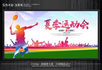 夏季运动会海报设计