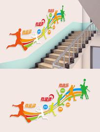 校园体育运动楼梯文化墙