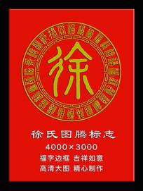 徐姓图腾标志福字花边边框