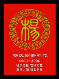 杨姓图腾标志