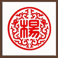 杨姓图腾标志双龙印章边框