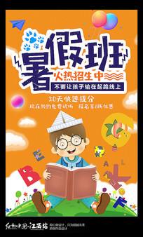 英语暑假班培训招生海报