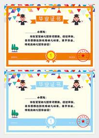 幼儿园毕业证书模版