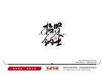 招贤纳士毛笔书法字