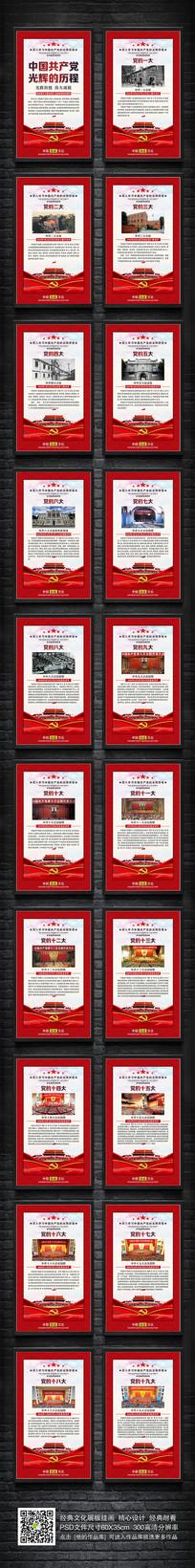 整套中国共产党的光辉历程展板