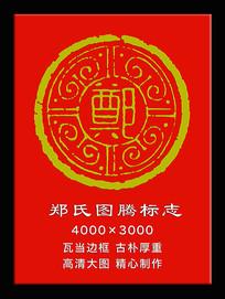 郑姓图腾标志