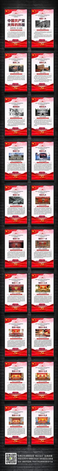 中国共产党光辉历程展板