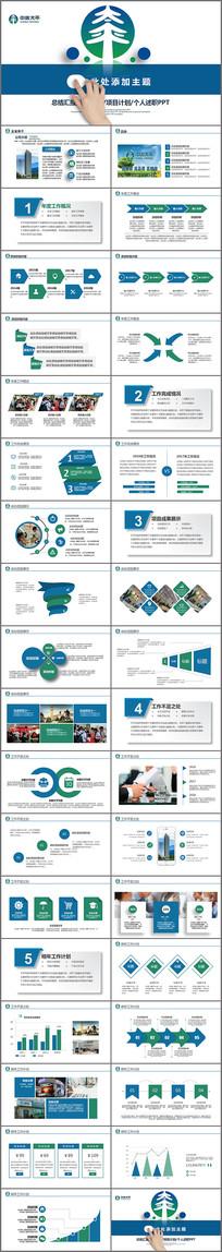 中国太平人寿保险公司PPT