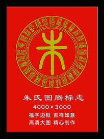 朱姓图腾标志福字花边边框