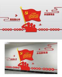 党政机关社区入党誓词文化墙