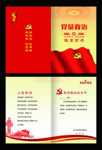 大气党员政治生日卡图片