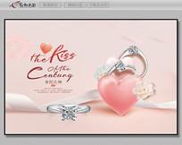 粉色浪漫珠宝首饰戒指海报