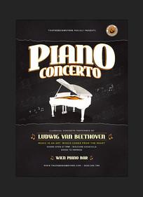 钢琴班音乐班招生海报设计