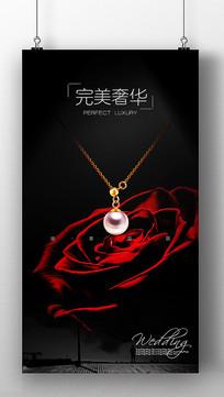 黑色高端大气珠宝海报设计