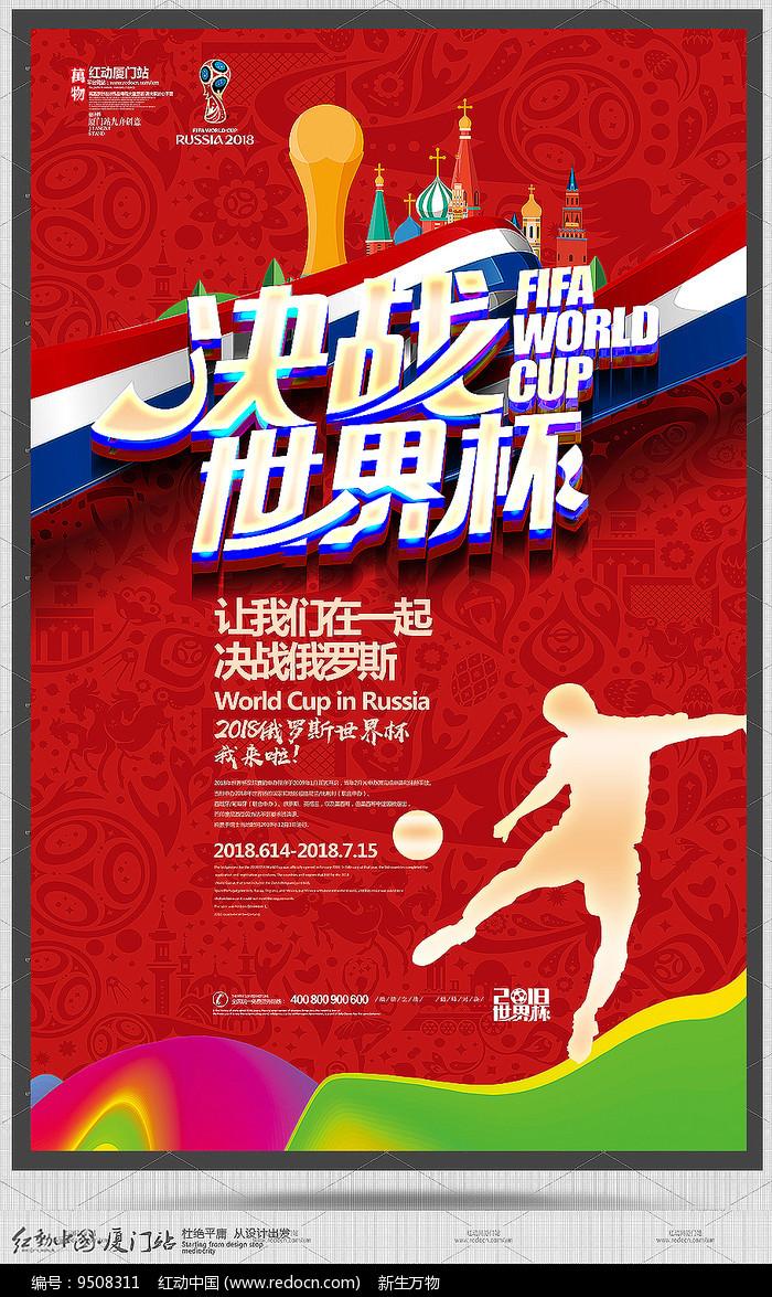 红色2018世界杯宣传海报图片