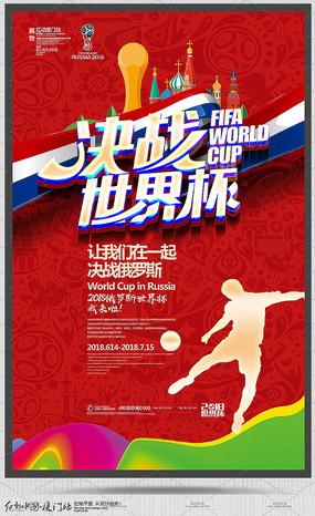 红色2018世界杯宣传海报