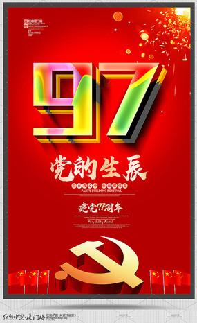 红色喜庆建党97周年宣传海报