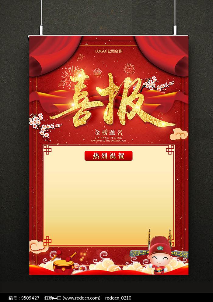 红色喜庆喜报海报模板设计图片