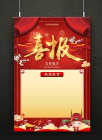 红色喜庆喜报海报模板设计