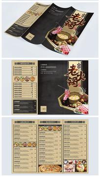 火锅店菜单设计模板