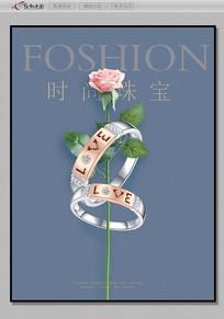 简约时尚情侣对戒珠宝海报