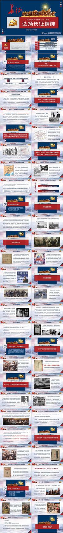 纪念红军长征82周年ppt