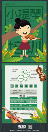 卡通小提琴招生宣传单