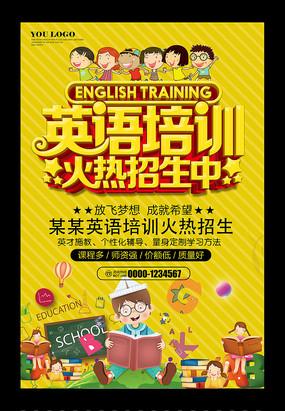 卡通英语培训班火热招生海报