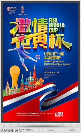 蓝红2018激情世界杯海报