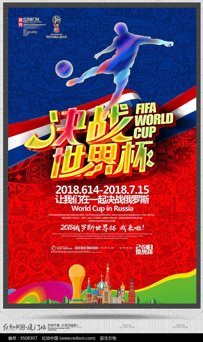 蓝红2018世界杯宣传海报图片