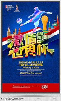 蓝红2018世界杯宣传海报