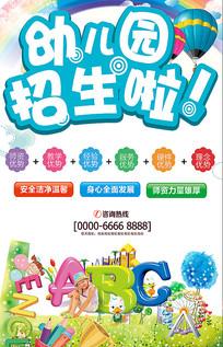 蓝色高端幼儿园招生海报