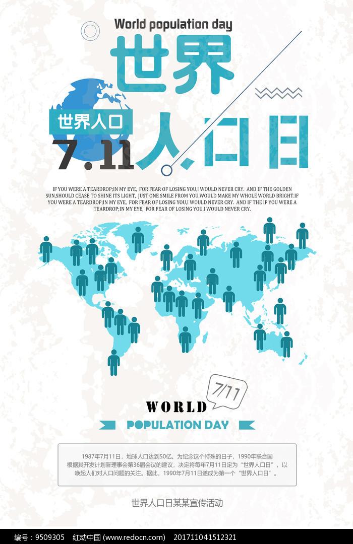蓝色世界人口日海报设计图片