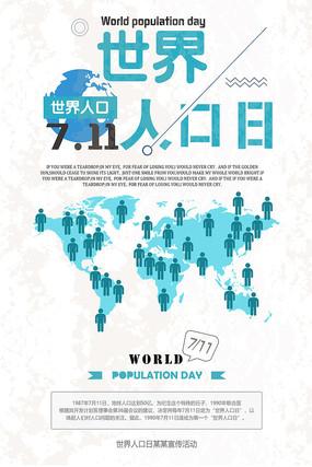 蓝色世界人口日海报设计
