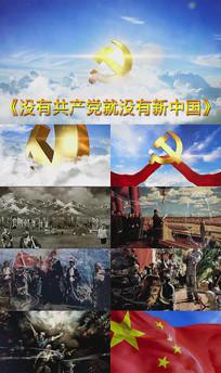 没有中国共产党就没有新中国视频