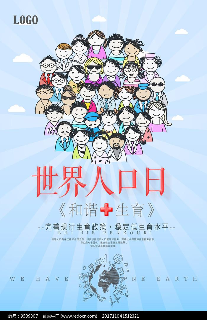 人口日节日宣传海报图片