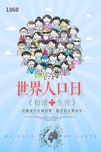 人口日节日宣传海报